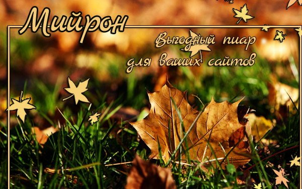 http://miyron.rolka.su/files/000f/3f/d7/18080.jpg