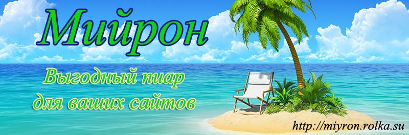 http://miyron.rolka.su/files/000f/3f/d7/46866.jpg