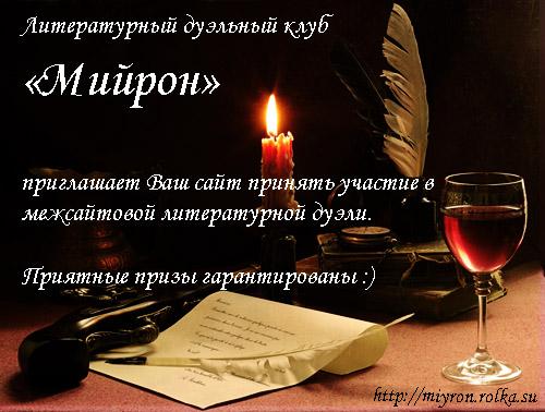 http://miyron.rolka.su/files/000f/3f/d7/53172.jpg