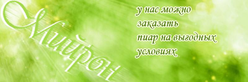 http://miyron.rolka.su/files/000f/3f/d7/77586.jpg