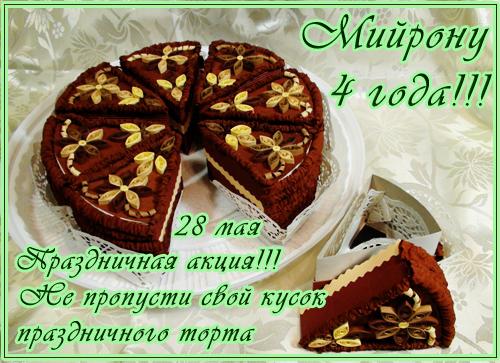 http://miyron.rolka.su/files/000f/3f/d7/86473.jpg
